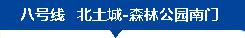 北京地铁八号线