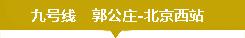 北京地铁九号线