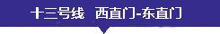 北京地铁十三号线