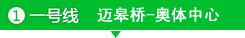 南京地铁一号线