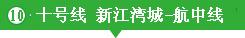上海地铁十号线