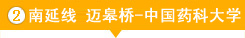 南京地铁1号线南延线