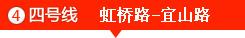 上海地铁四号线