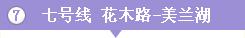 上海地铁七号线