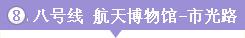 上海地铁八号线