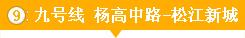 上海地铁九号线